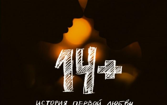 14+ Affiche du film