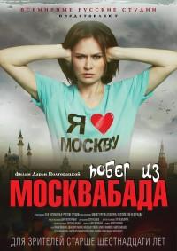 Adieu Moskva Bad