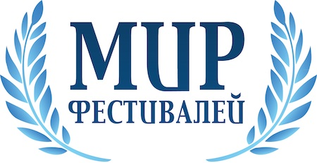 Мир World of festival