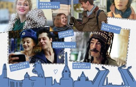 Pétersbourg. Seulement par amour
