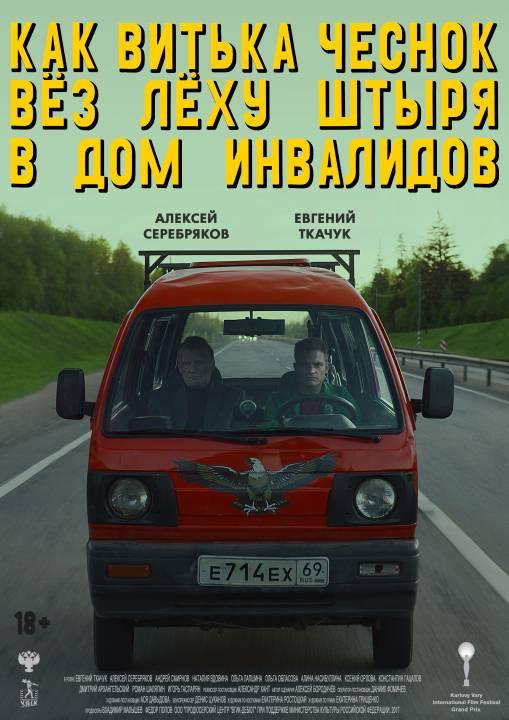 Affiche Comment Vitka